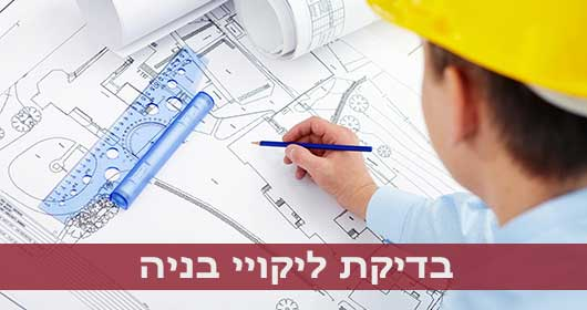 בדיקת בדק בית לאיתור ליקויי בניה